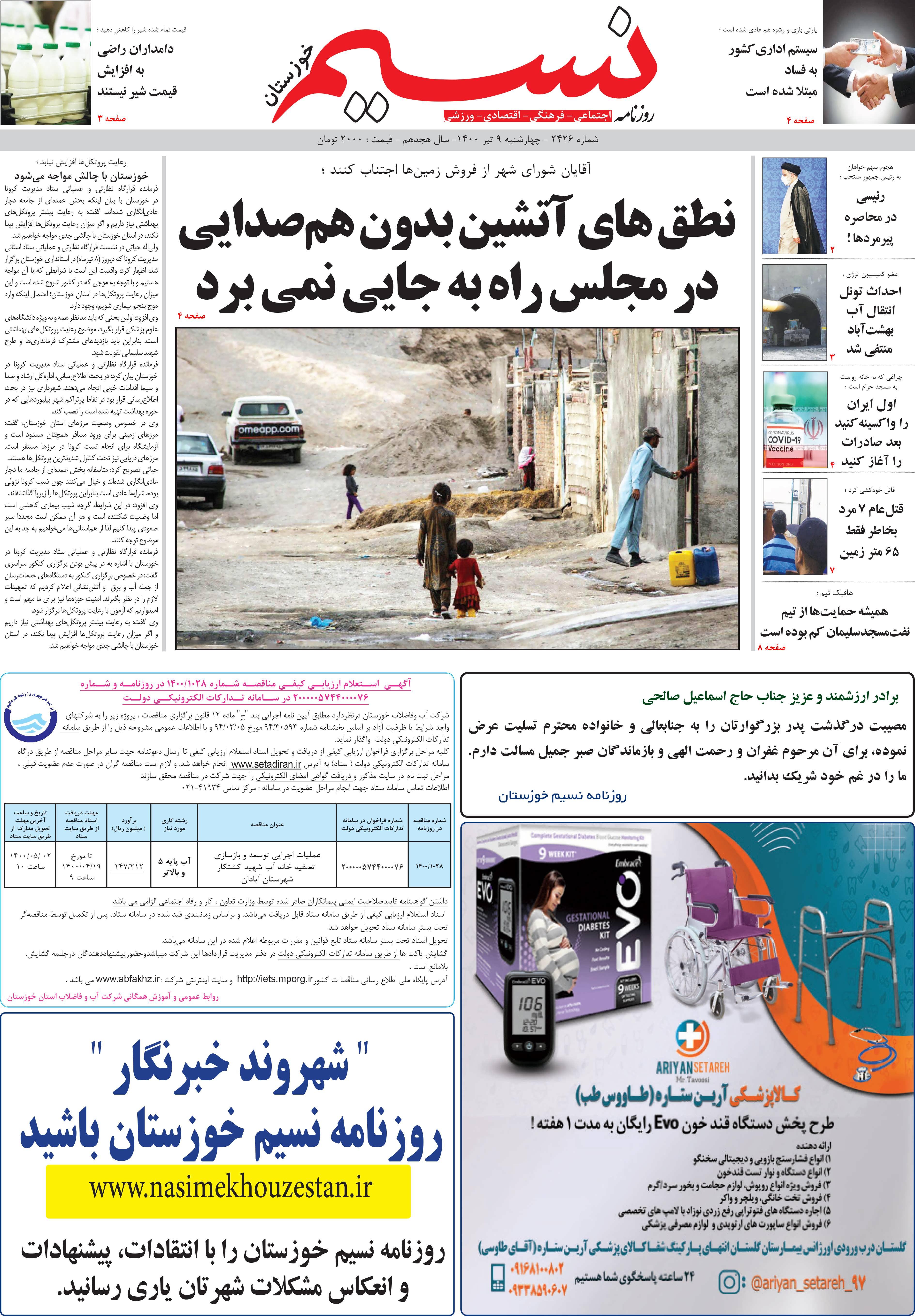 صفحه اصلی روزنامه نسیم شماره 2346
